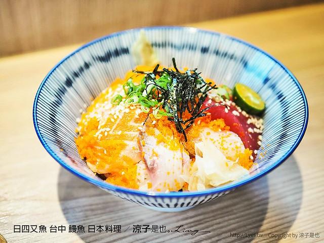 日四又魚 台中 鰻魚 日本料理 23