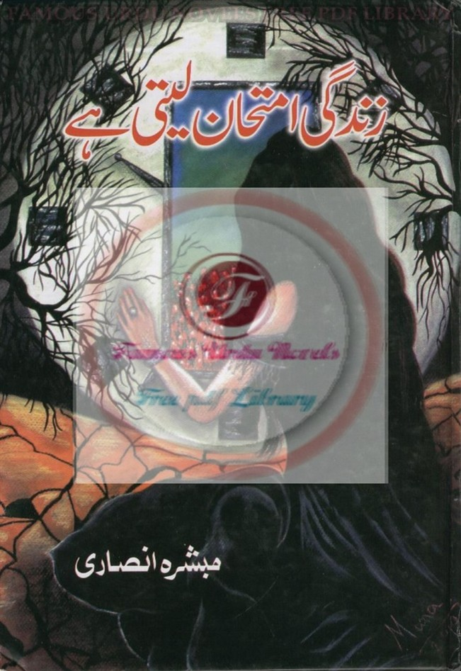 Zindagi Imtehan Leti Hai  is a very well written complex script novel which depicts normal emotions and behaviour of human like love hate greed power and fear, writen by Mubashra Ansari , Mubashra Ansari is a very famous and popular specialy among female readers