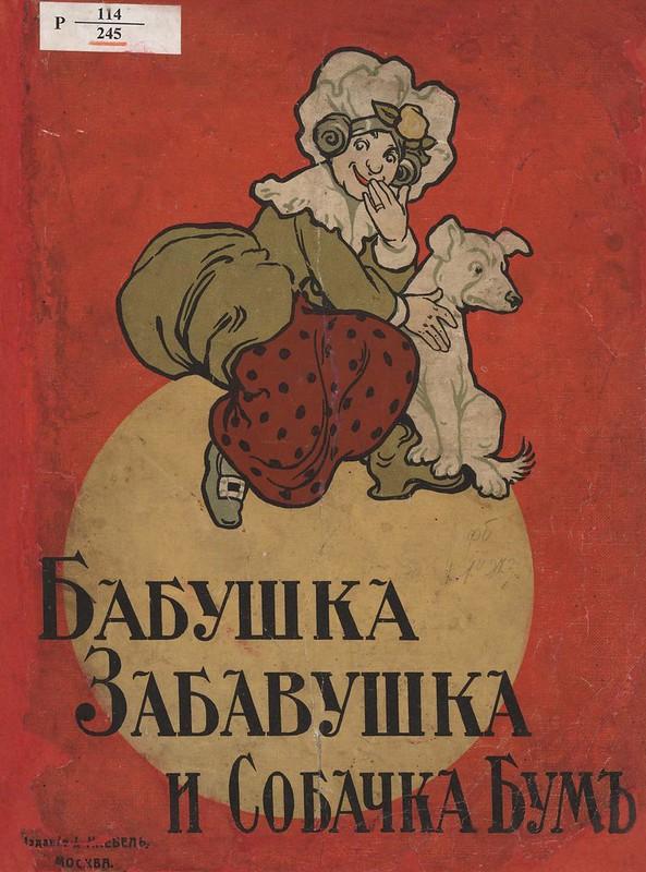 1906. Раиса Адамовна Кудашева. Бабушка Забавушка и собачка Бум (Стихи для детей). Изд. И. Кнебель.