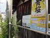 Photo:大阪府藤井寺市道明寺4丁目 By marufuku sign collection