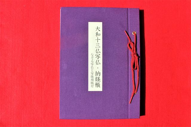 seidaiji-gosyuin008