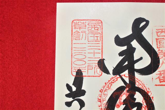 1300年記念限定の「記念印」