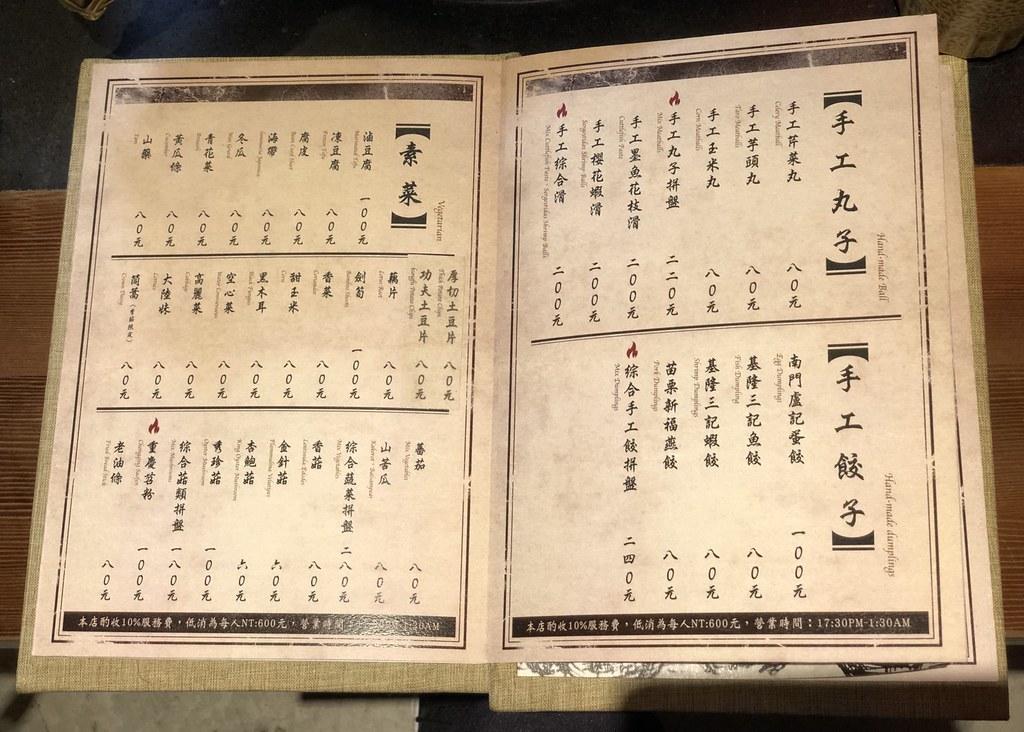 蔡記隆府 龍頭寺老灶火鍋 (116)