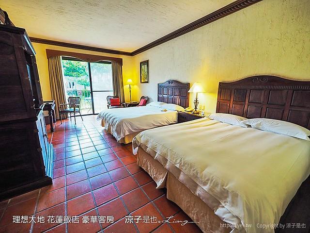 理想大地 花蓮飯店 豪華客房 8