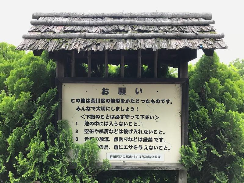 荒川自然公園 オオムラサキ観察園