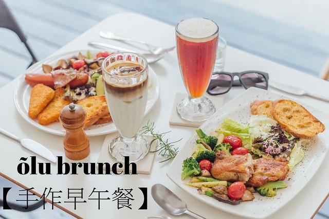 【台中早午餐美食】巷弄遇見小清新卻大滿足的意外brunch推薦@õlu手作早午餐