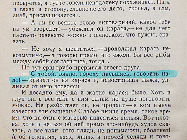 Слово недели - Аманат, вычитано в сказках Салтыкова-Щедрина | HoroshoGromko.ru
