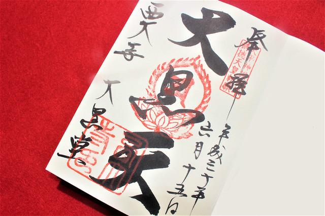 seidaiji-gosyuin004