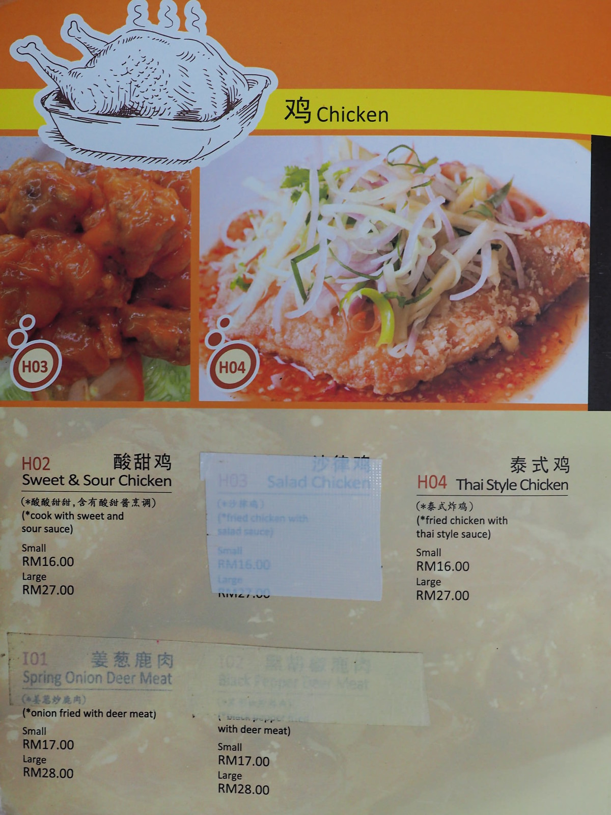 Chicken menu from Pangkor Village Seafood, Taman Megah