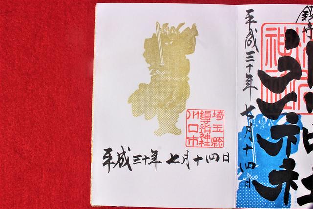 chinjuhikawa-gosyuin005