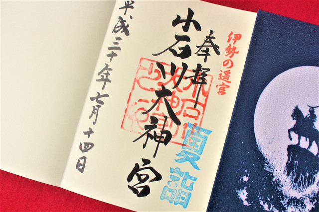 koishikawa-gosyuin018