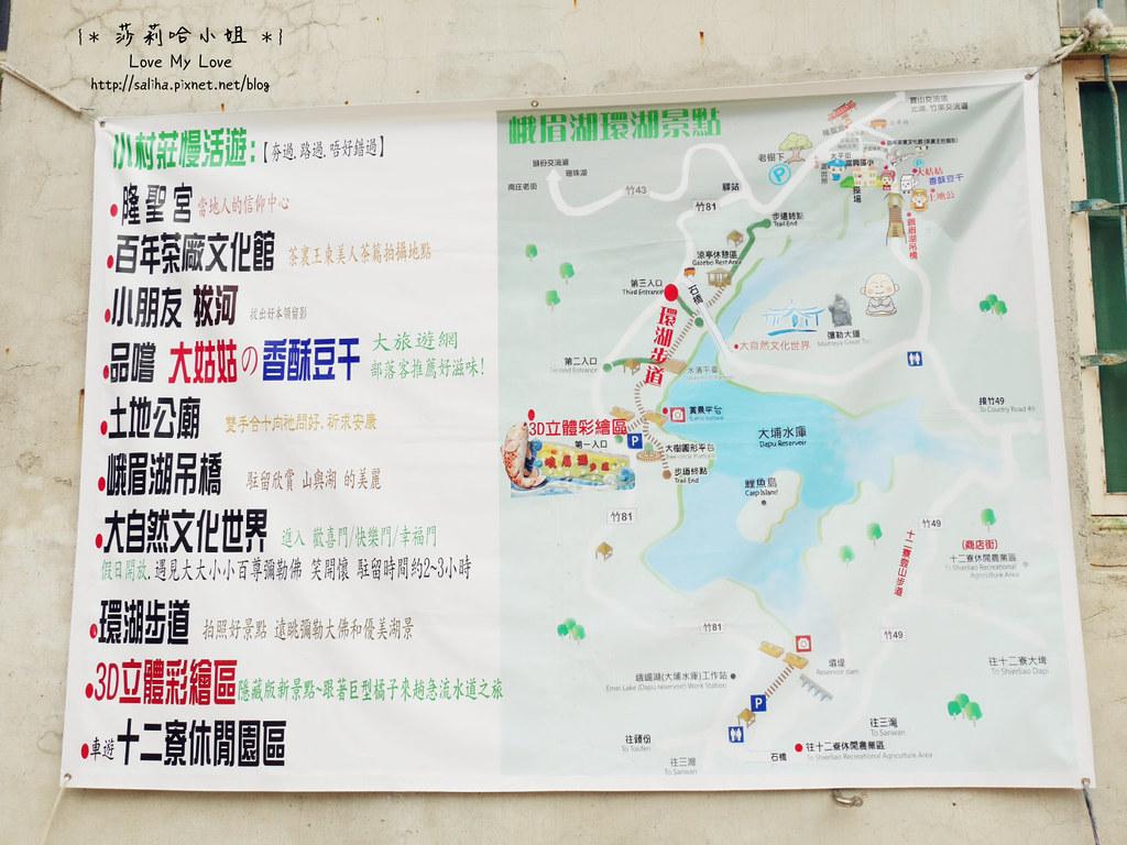 新竹一日遊景點推薦峨眉湖 (3)