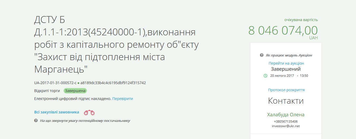 Screenshot_2018-07-21 ДСТУ Б Д 1 1-1 2013(45240000-1),виконання робіт з капітального ремонту об єкту Захист від підтоплення[...](1)
