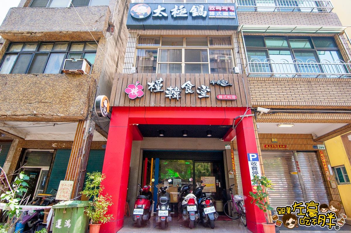 韓式料理槿韓食堂-1