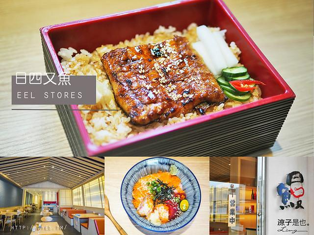 日四又魚 台中 饅魚專賣