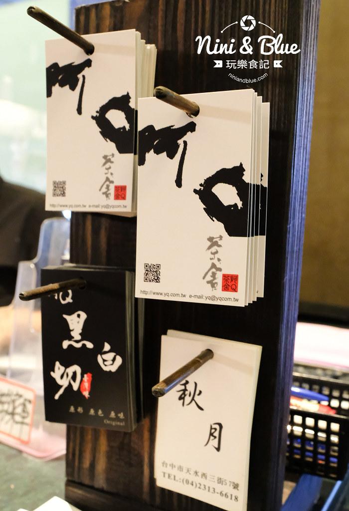阿Q茶舍 台中簡餐 茶店03