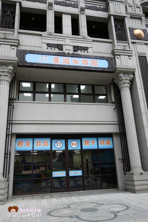 童遊水族館 林口親子館 親子餐廳 童遊 (3).JPG