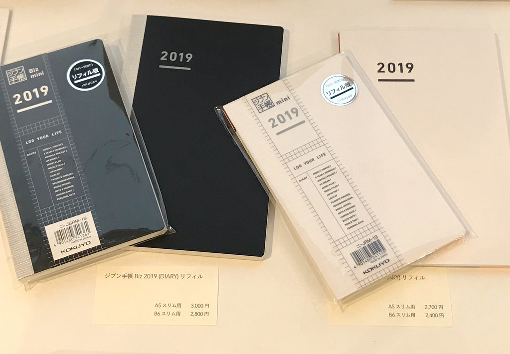 ジブン手帳2019 リフィル販売