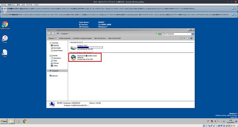 IE11 - Win7 (スナップショット 1) [実行中] - Oracle VM VirtualBox_048