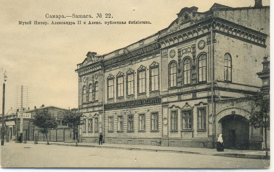 Музей Императора Александра II