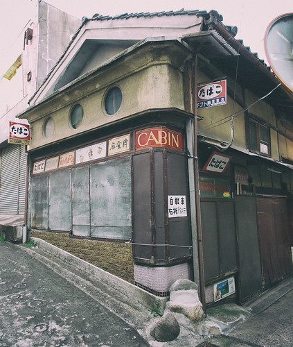 五條市・タバコ店