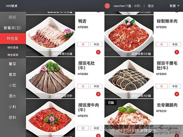 海底撈菜單 17