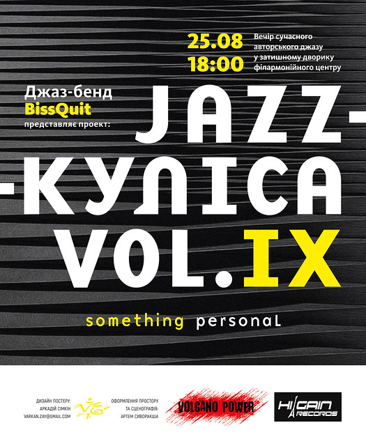 Jazz Куліса vol9
