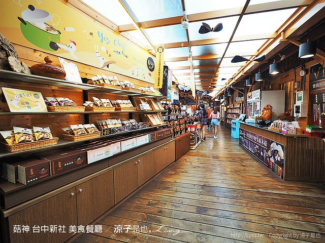 菇神 台中新社 美食餐廳 23