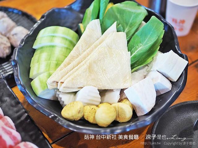 菇神 台中新社 美食餐廳 5