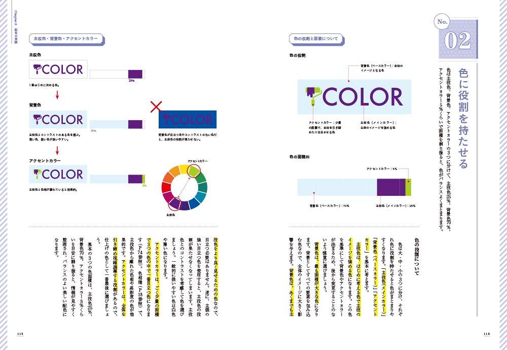toomilog-Easy_color_scheme_textbook_004