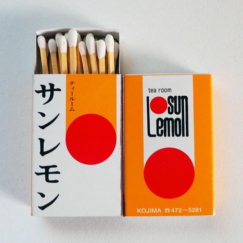 児島・サンレモン・マッチ