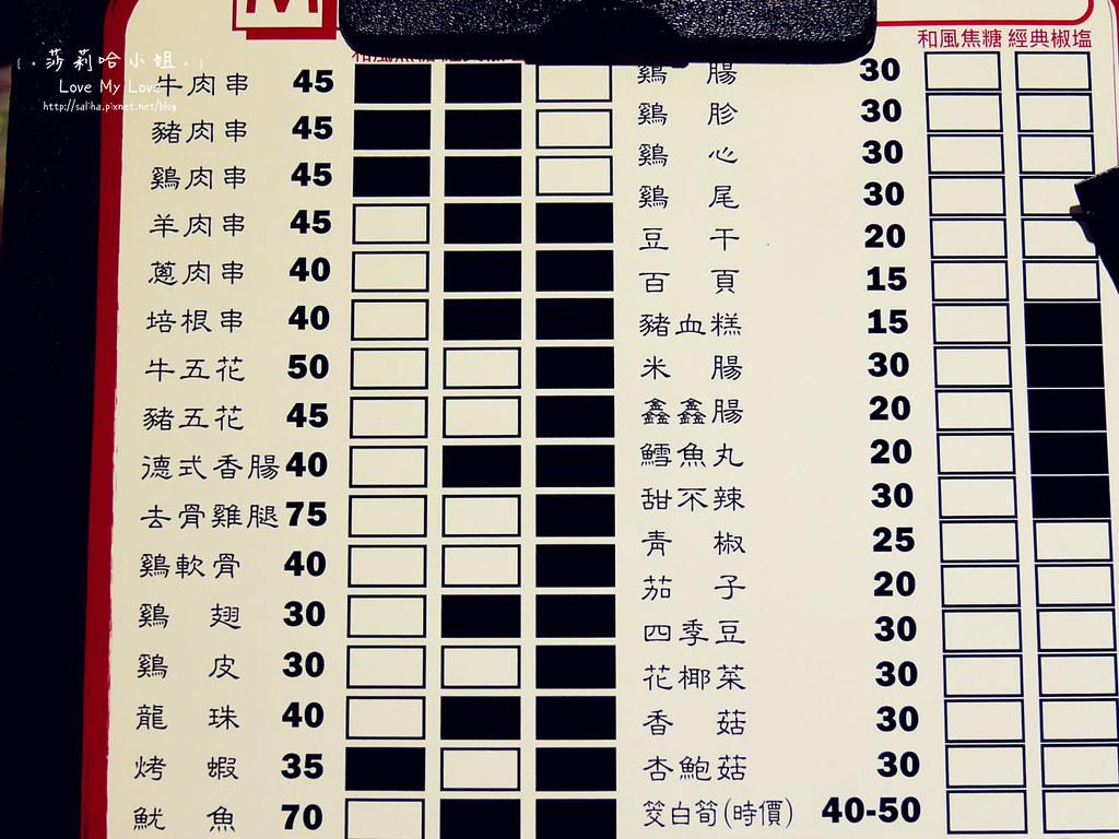 台北中山區柒串燒屋菜單menu價位訂位外帶 (2)