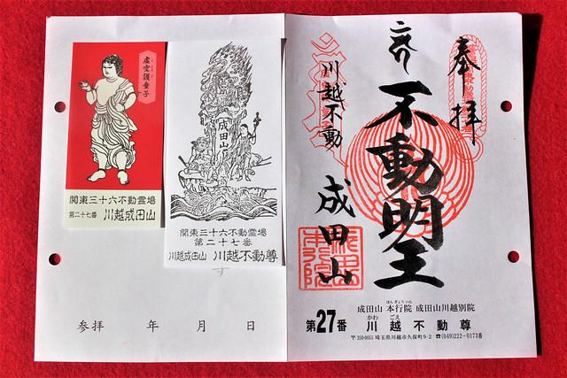 naritakawagoe-gosyuin029