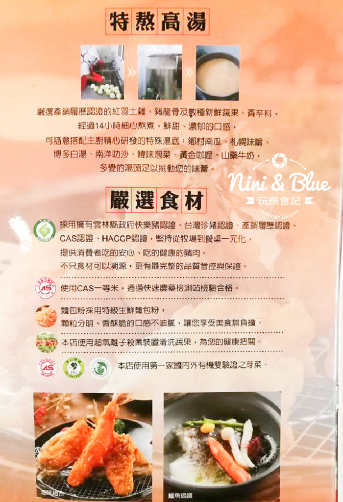 台中豬排 七味亭 menu 菜單16