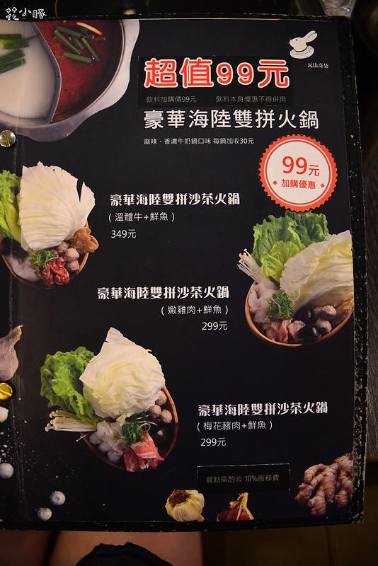 瓦法奇朵信陽店菜單2018火鍋 (26)