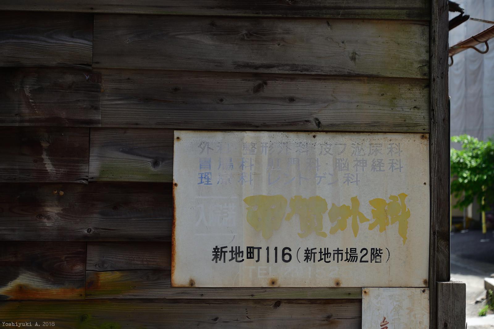 山口県下関市新地 DS7_4595_034