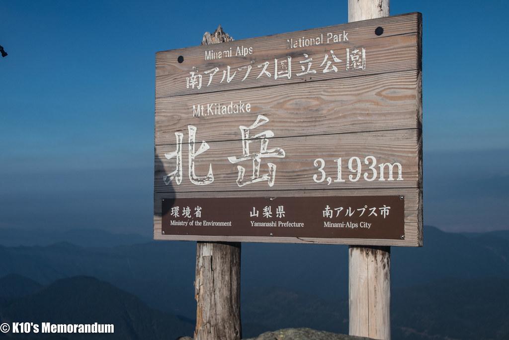 IMG_8210北岳2018