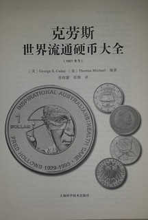 Collecting World Coins Chinese edition title page
