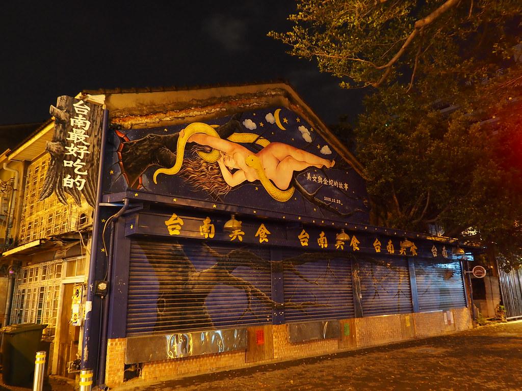 海安路美術街 (26)