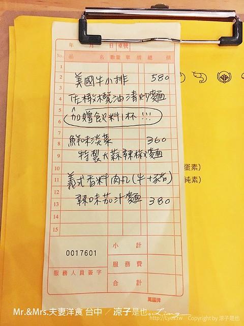 Mr.&Mrs.夫妻洋食 台中 25