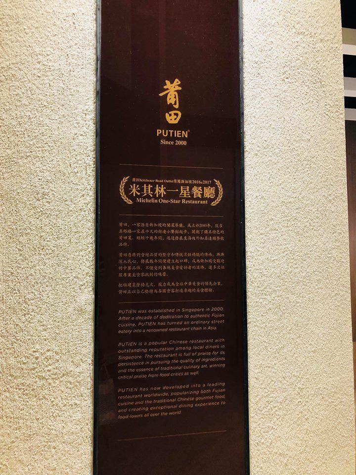 Putien莆田-高雄自由店2