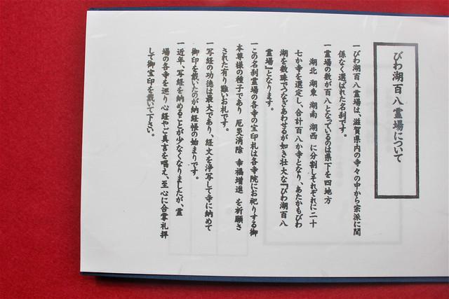 ishiyamadera-gosyuin025