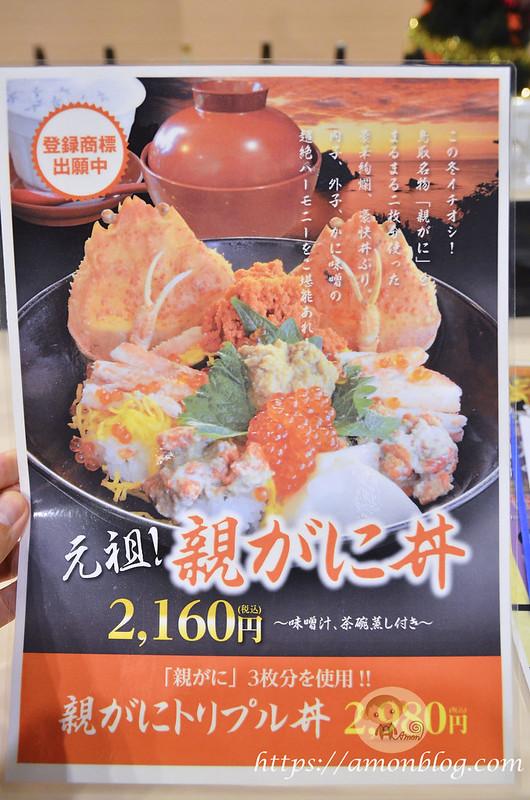 鳥取太平樂-6