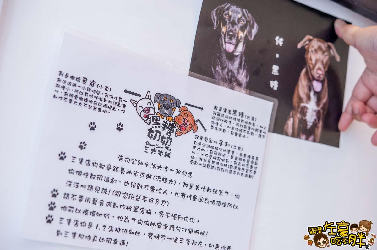 黑糖奶奶 三犬本舖(十全店)-4