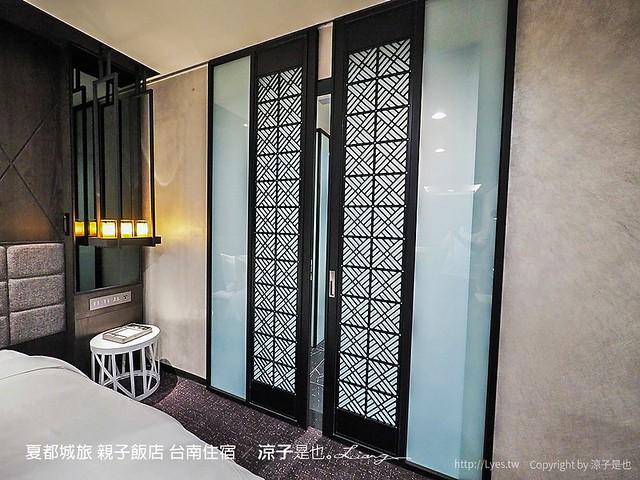 夏都城旅 親子飯店 台南住宿 41