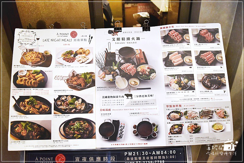 A Point Steak&Bar 艾朋牛排餐酒館