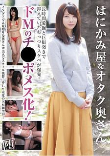 BLOR-103 Okaku Otaku Wife Who Was Shy Of Baked Explosive Muffled Skewer Kept By Long Caress And Big Cock Butt!De M's Chi ● Pomez!