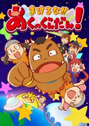 Makeruna!! Aku no Gundan!