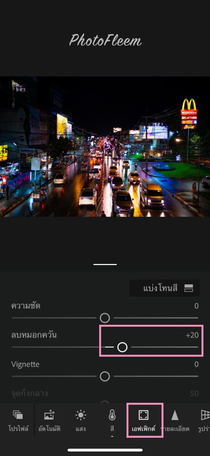 Lightroom-Night-View02