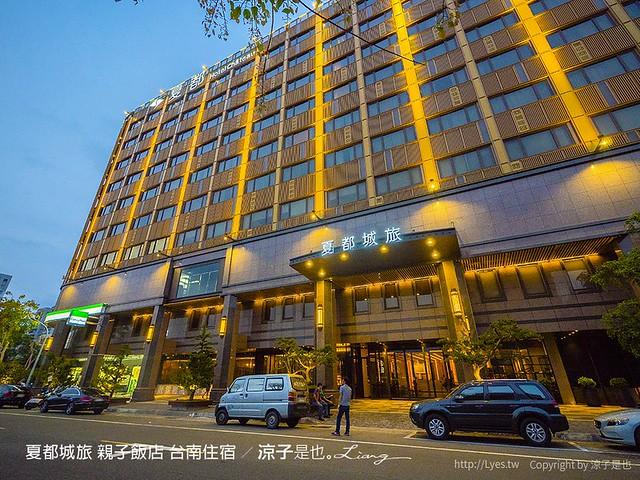 夏都城旅 親子飯店 台南住宿 131